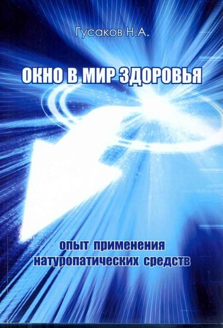 Гусаков Н.А. В мир здоровья вместе с Вивасан