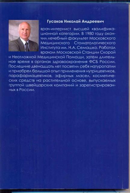 Гусаков Николай Андреевич - В мир здоровья вместе с Вивасан (книга PDF)